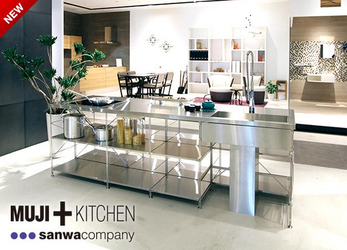 無印良品のキッチンアイテムをお得にまとめ買い!~キッチンファブリックス編~ kitchen