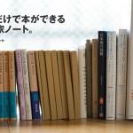 """""""小説家""""になれる無印良品の単行本ノートとブックカバー"""