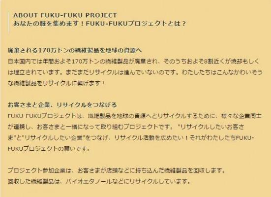 pict-fukufuku1