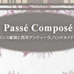 まるで海外気分!異国雑貨ショップ~パッセコンポゼ~
