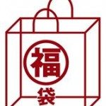 【無印良品2016福袋&福缶】今年もオトクに福を買う!