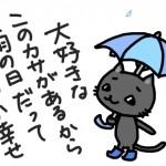 猫好きの私がステキな日傘・雨傘兼用のレディース傘を探してみた!