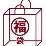 【無印良品2017福袋】早朝から並ぶ?オンライン抽選予約?