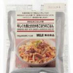 無印の炊き込みパウチ「牛しぐれ煮とささがきごぼうのごはん」食レポ