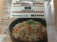 無印良品炊き込みごはんの素「蟹飯」でホクホク♪