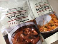 無印カレー「スパイシーチキン」&「りんごと野菜」試食レポ