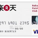 使いやすいカードNo.1!楽天カードとは?