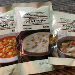 無印良品のレトルト(スープ系)3種が美味すぎてリピ確定