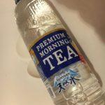 11月1日は紅茶の日~サントリーの話題の透明な紅茶を飲んでみた