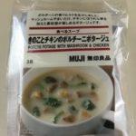 無印良品「食べるスープきのことチキンのポルチーニポタージュ」レポ